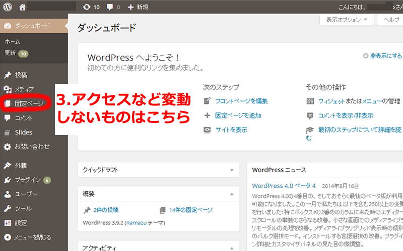 説明3.WordPress.jpg