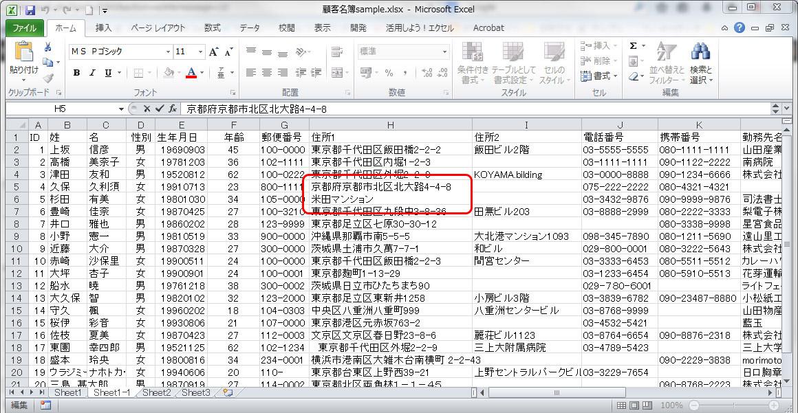 名簿データ例改行