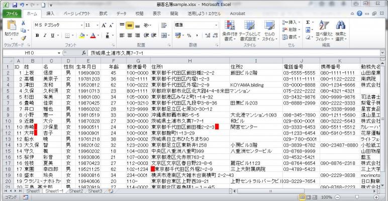名簿データ例2space