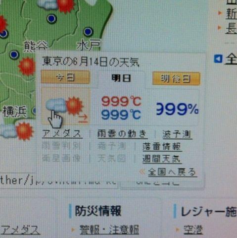 おもしろ日本語9