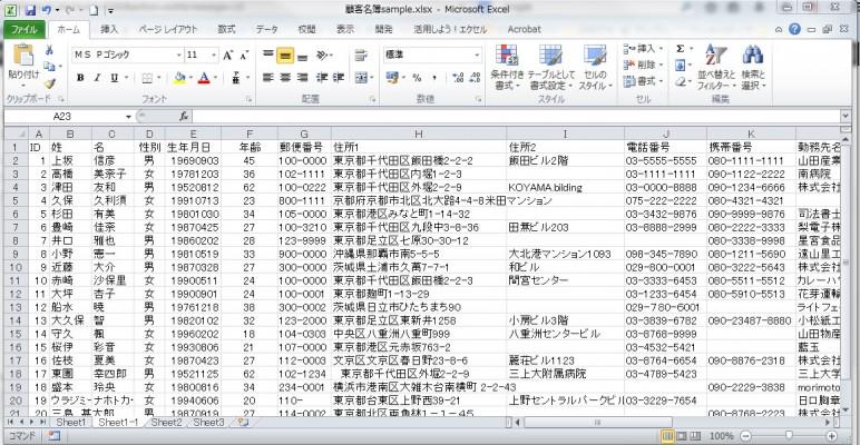 名簿データ例