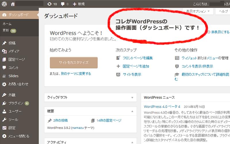 アイキャッチ WordPressjpg