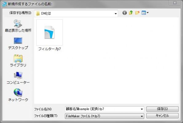 FM変換03