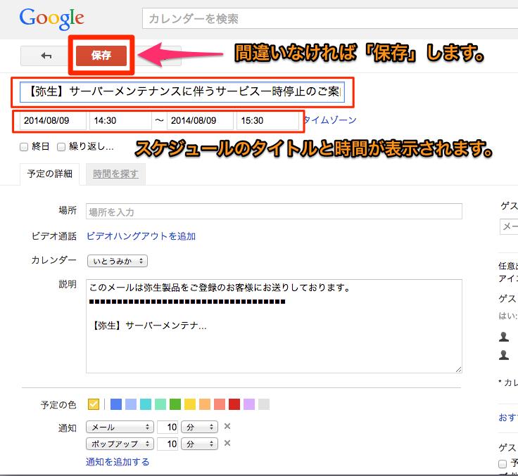 Google_カレンダー04