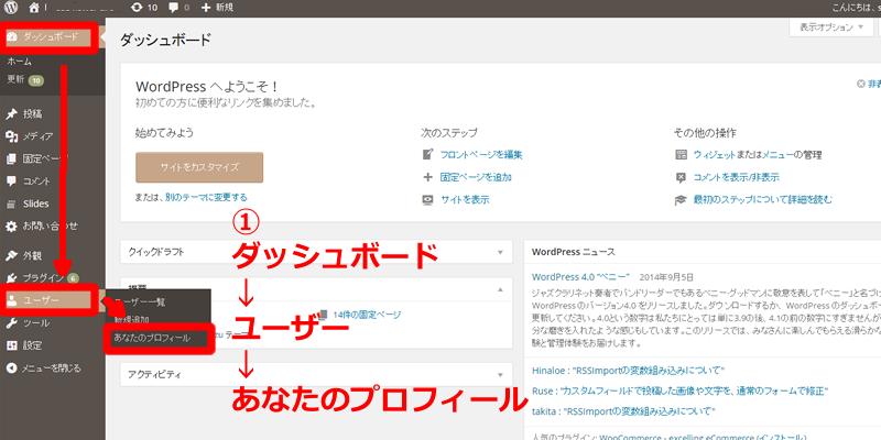 ユーザー名消す1