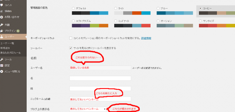 ユーザー名消す2