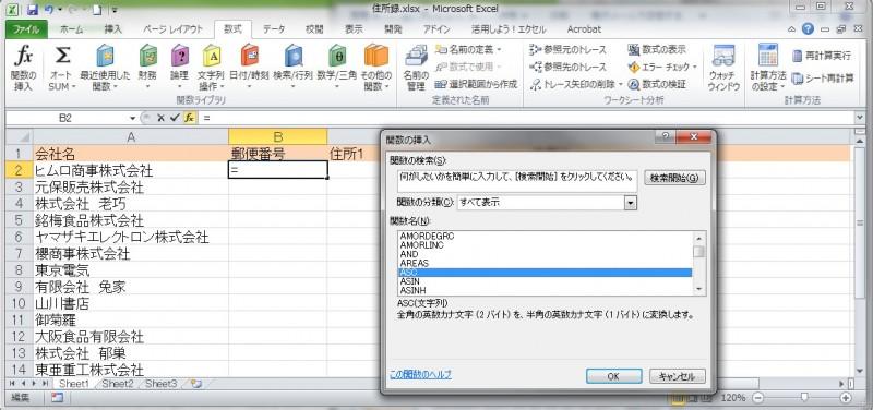 住所入力→郵便番号1