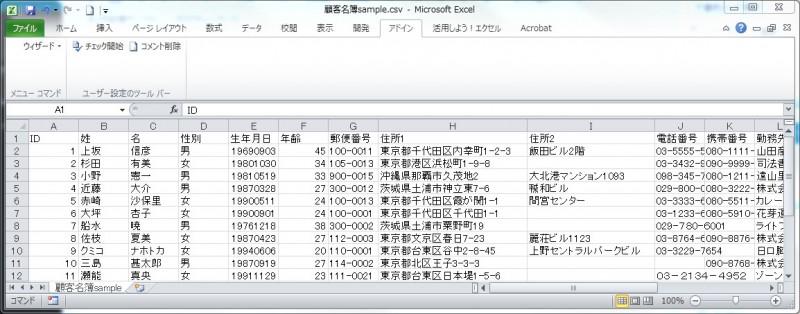 sampleデータの内容