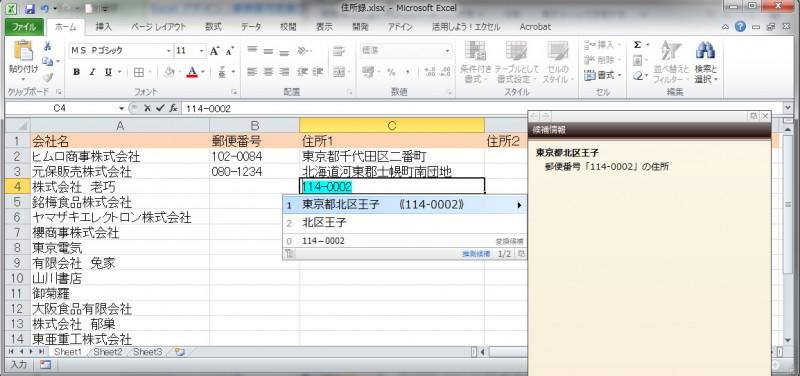 住所入力→郵便番号11 ATOK