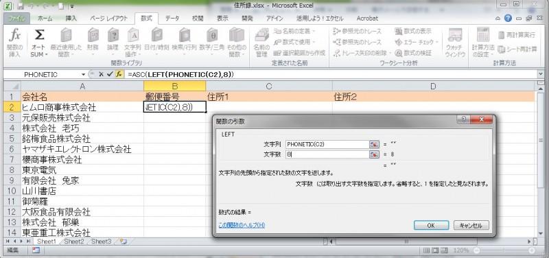 住所入力→郵便番号6