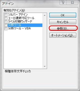 アドオン選択画面