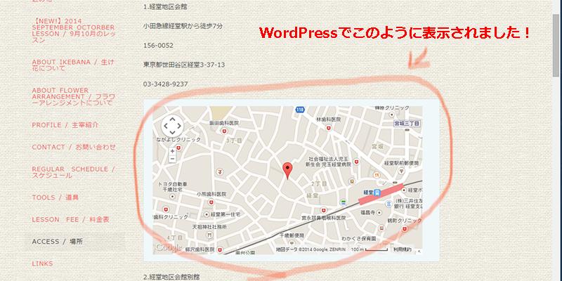 WordPress地図結果
