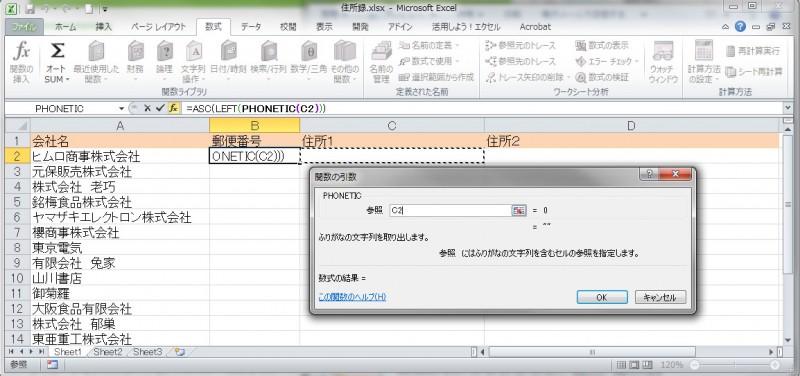 住所入力→郵便番号4