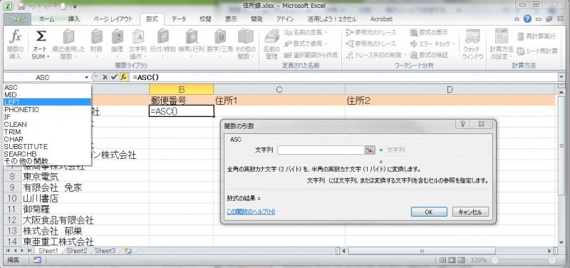 住所入力→郵便番号2