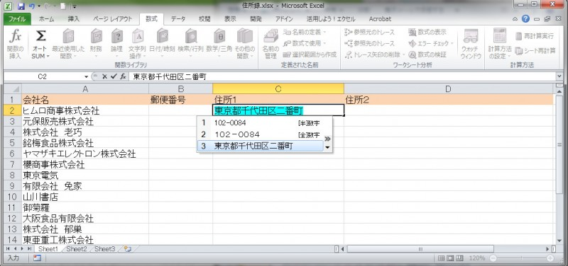 住所入力→郵便番号9