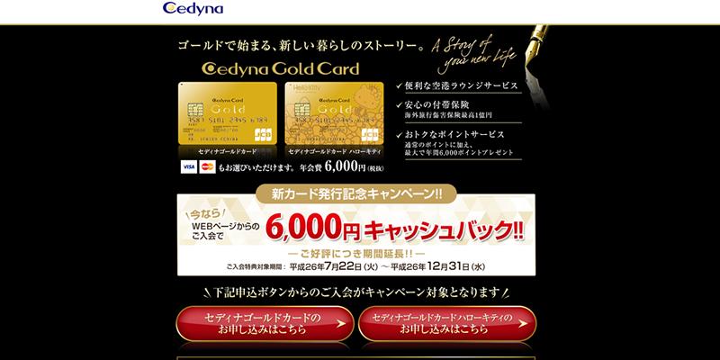 1.セディナゴールドカード