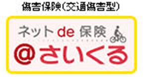 ネットde保険@さいくるロゴ2