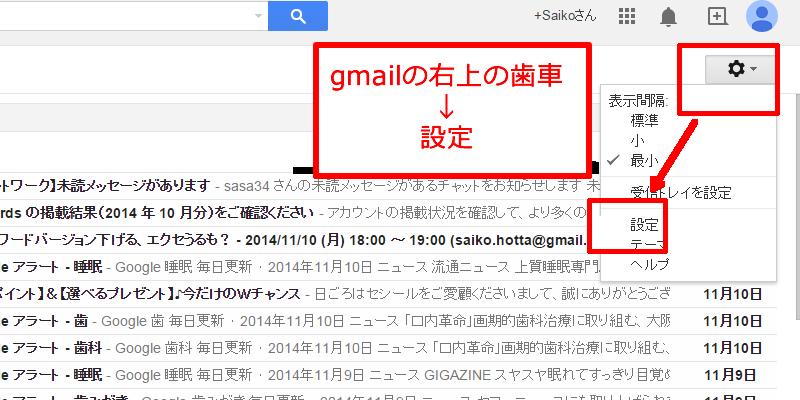 1【メール】設定をクリック