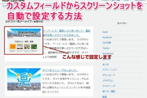 wordpress・customfield・screenshot