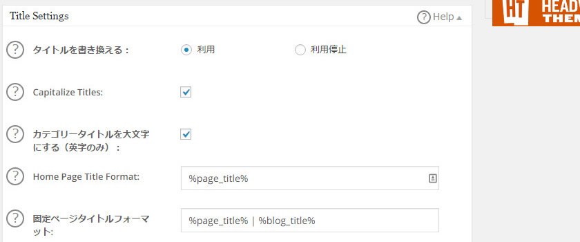 Wordpress SEOパック