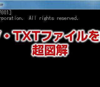 TXT・CSV結合方法