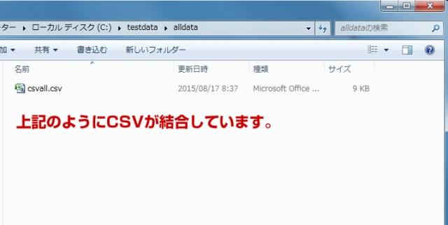 TXT・CSV結合方法7