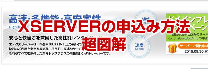 Xserver申込みと設定方法