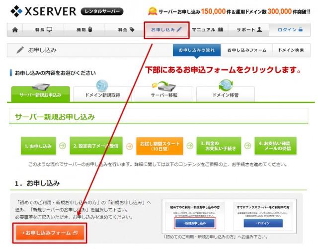 Xserver申込みと設定方法2
