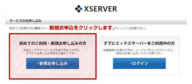 Xserver申込みと設定方法3
