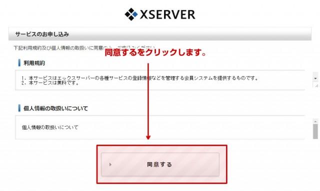 Xserver申込みと設定方法4