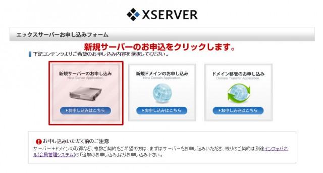 Xserver申込みと設定方法5