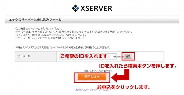 Xserver申込みと設定方法6
