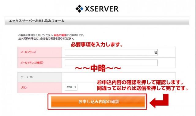 Xserver申込みと設定方法7