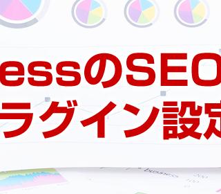 Wordpress SEO設定