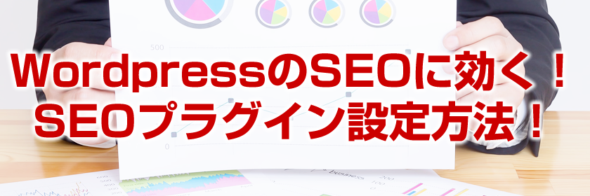 Wordpress SEO設定