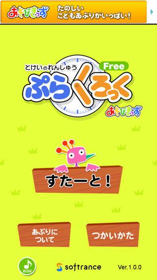 purakurokku-wu-liao-ban-leshiku2-screen568x568
