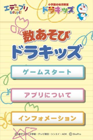 shuasobi-dorakizzu1-screen320x480