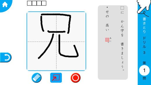 syougakusei-kanji-s1