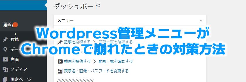 Wordpressとchrome