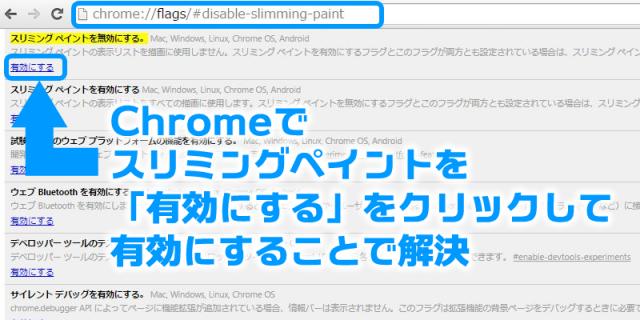 Wordpressとchromeで管理メニューが崩れる現象