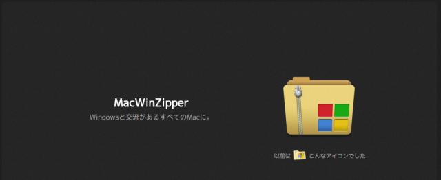 MacWinZipper文字化けしない
