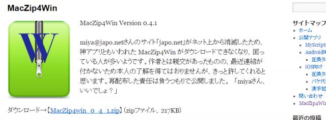 MacZip4Win圧縮解凍ソフト
