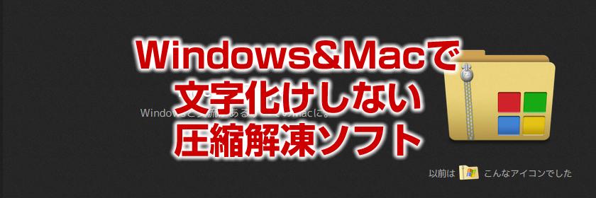 mac-zip-windows
