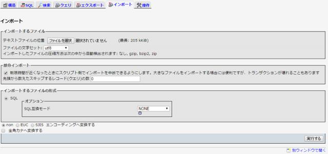phpmyadmin_03