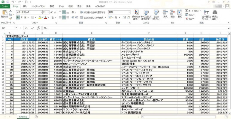 データベース作成手順1