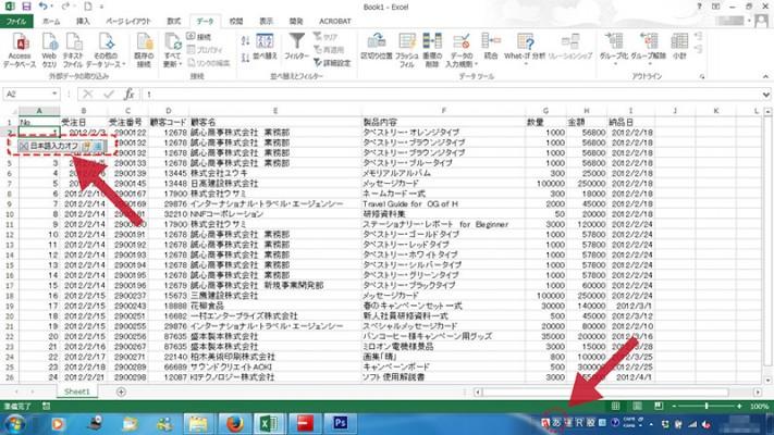 11入力規則変更ATOKの場合絵日本語オフの表示例