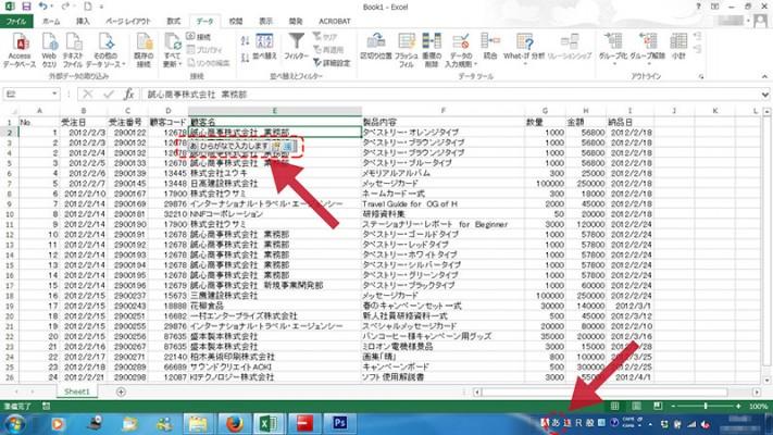 12入力規則の変更ATOKの場合日本語の場合