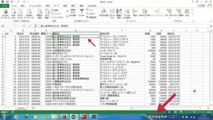 10入力規則の変更IMEの場合日本語の場合