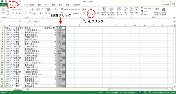 12データの入力規則設定リストを設定する⑨