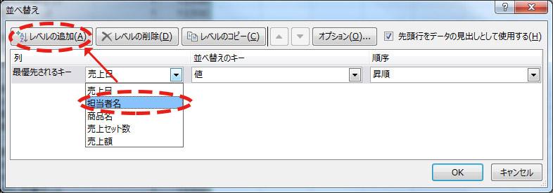 Excelデータベース補講04